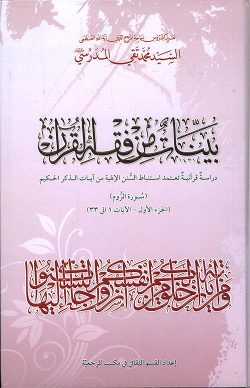 بينات من فقه القرآن - دراسة قرآنية تعتمد استنباط السنن الإلهية من آيات الذكر الحكيم ( سورة الروم )