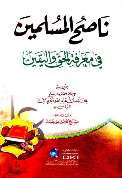 ناصح المسلمين في معرفة الحق واليقين (شموا)