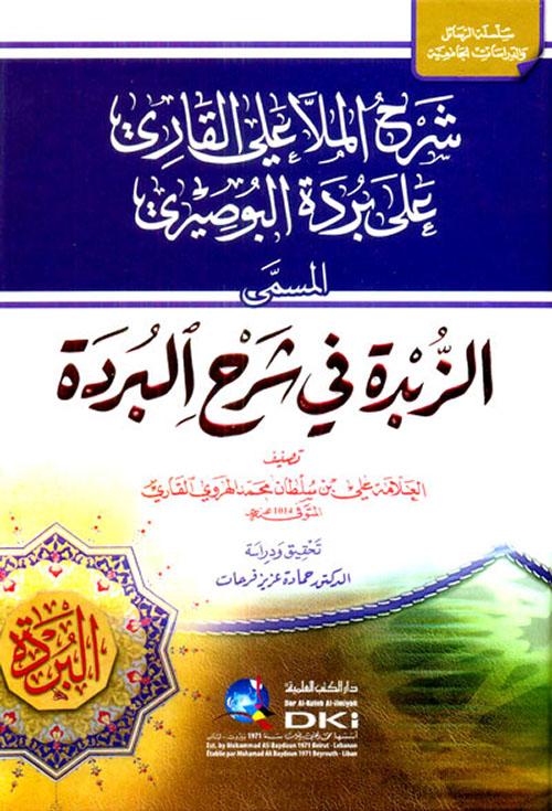 شرح الملا علي القاري على بردة البوصيري (شموا)