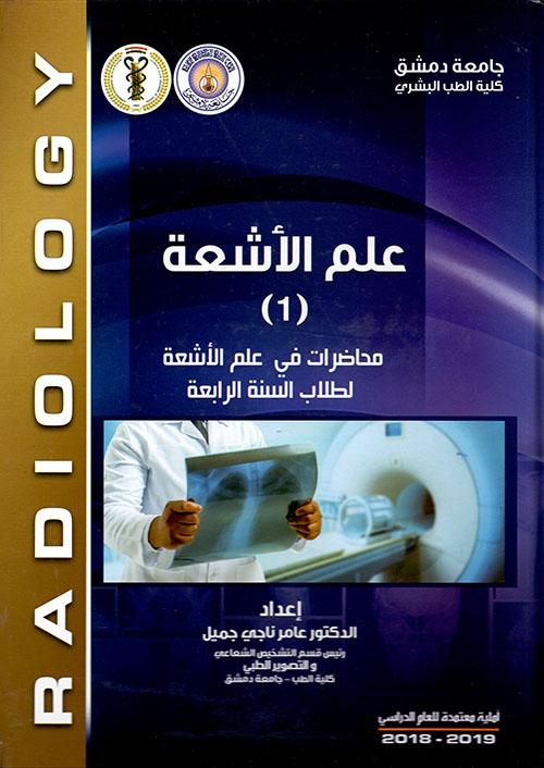 علم الأشعة 1