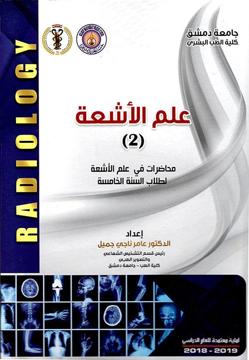 علم الأشعة 2