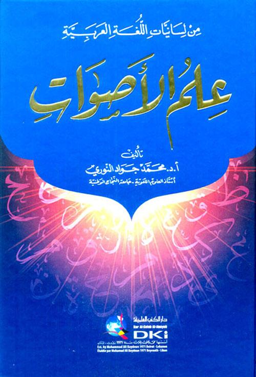 من لسانيات اللغة العربية علم الأصوات