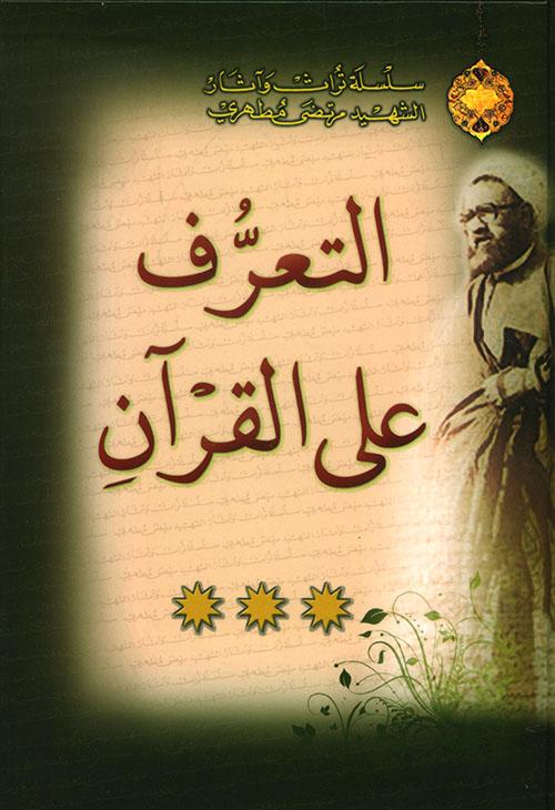 التعرف على القرآن