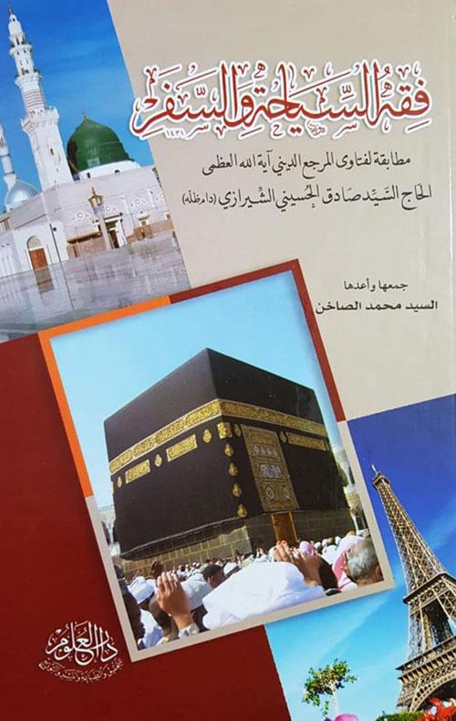 فقه السياحة والسفر مطابقة لفتاوى المرجع الديني آية الله العظمى السيد صادق الحسيني الشيرازي (دام ظله)