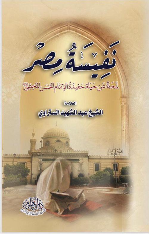 نفسية مصر - لمحة عن حياة حفيدة الإمام الحسن عليه السلام