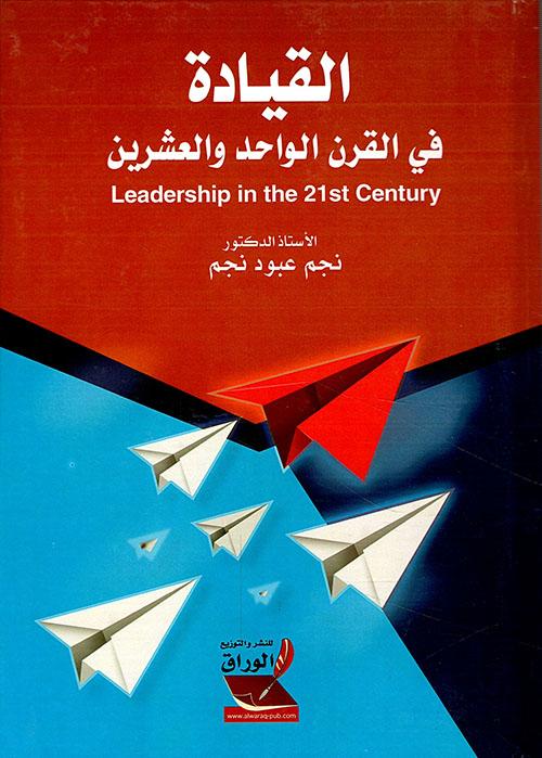 القيادة في القرن الواحد والعشرين