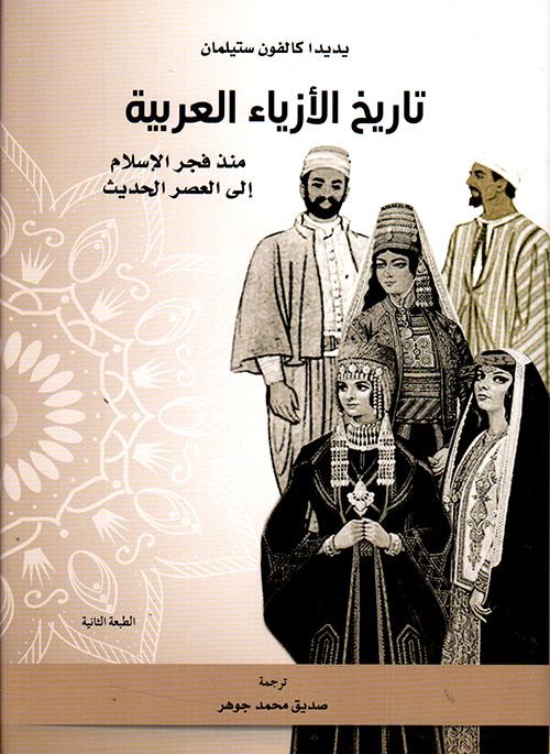 تاريخ الأزياء العربية منذ فجر الإسلام إلى العصر الحديث