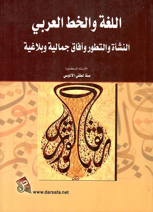 اللغة والخط العربي النشاة والتطور وأفاق جمالية وبلاغية