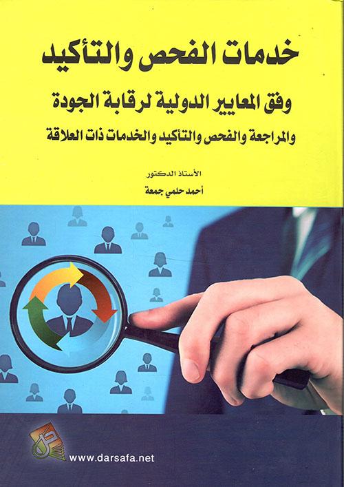 خدمات الفحص والتأكيد وفق المعايير الدولية لرقابة الجودة