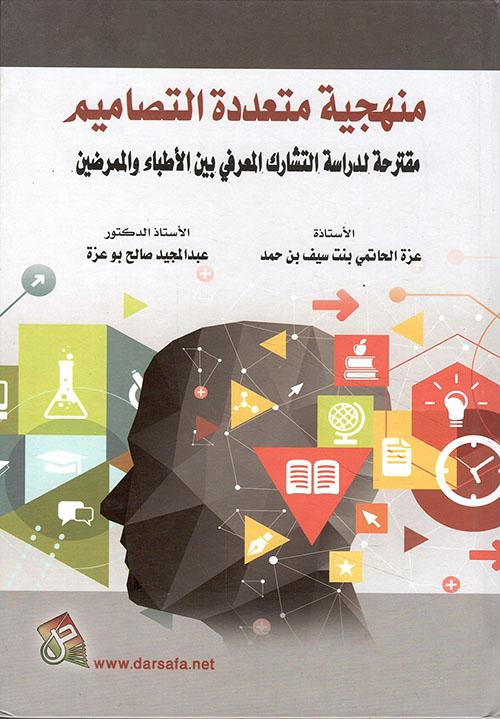 منهجية متعددة التصاميم مقترحة لدراسة التشارك المعرفي بين الأطباء والممرضين
