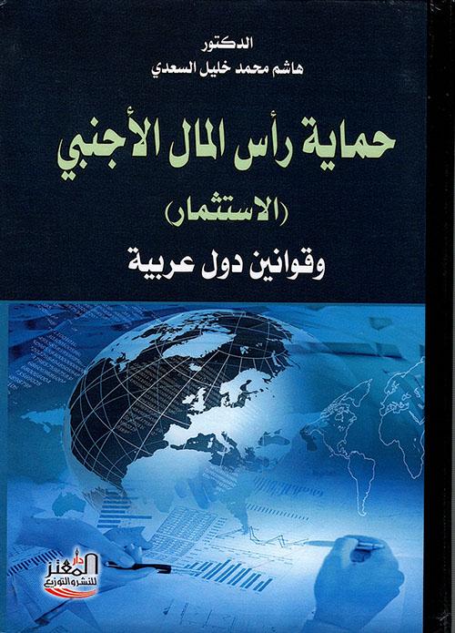 حماية رأس المال الأجنبي (الاستثمار) وقوانين دول عربية