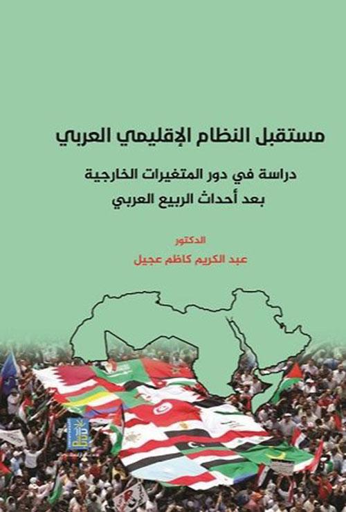 مستقبل النظام الإقليمي العربي - دراسة في دور المتغيرات الخارجية بعد أحداث الربيع العربي