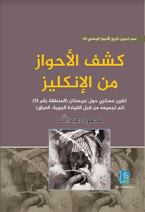 كشف الأحواز من الإنكليز تقرير عسكري حول عربستان (المنطقة رقم 13) (تم تجميعه من قبل القيادة الجوية، العراق)