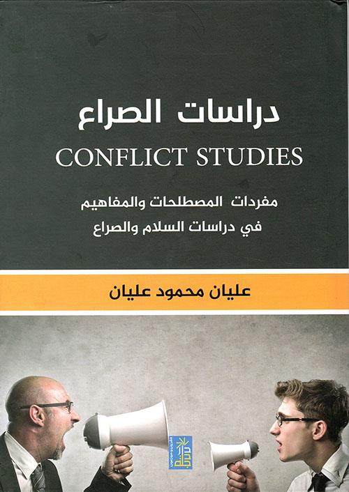 دراسات الصراع conflict studies مفردات المصطلحات والمفاهيم في دراسات السلام والصراع