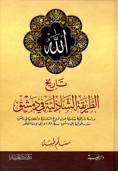 تاريخ الطريقة الشاذلية في دمشق - دراسة تاريخية شاملة حول فروع الشاذلية وأعلامها في دمشق