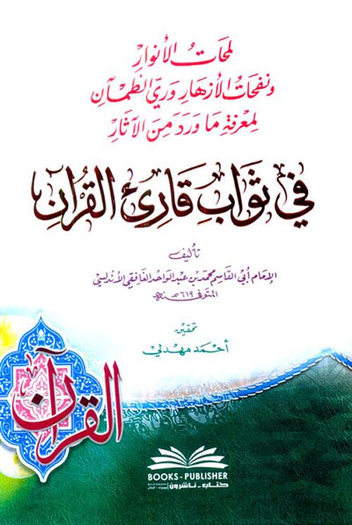 لمحات الأنوار ونفحات الأزهار وري الظمآن لمعرفة ما ورد من الآثار في ثواب قارئ القرآن