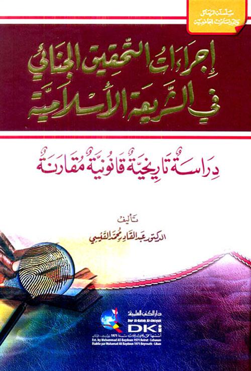 إجراءات التحقيق الجنائي في الشريعة الإسلامية