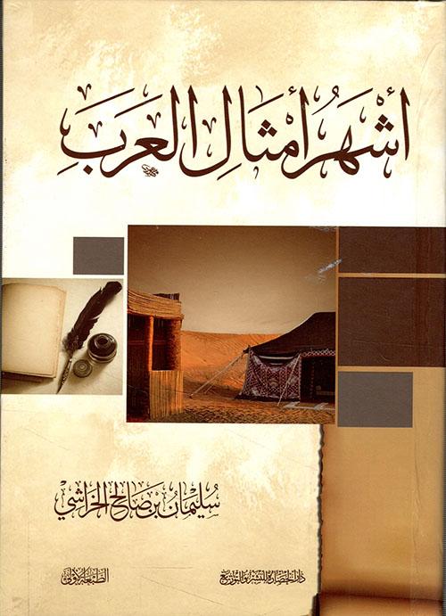 أشهر أمثال العرب