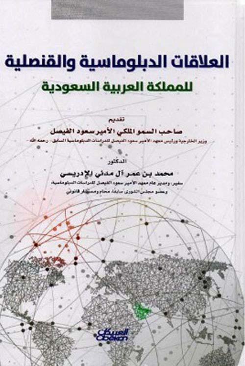 العلاقات الدبلوماسية والقنصلية للمملكة العربية السعودية