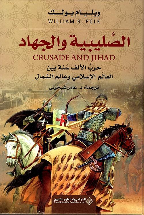 الصليبية والجهاد ؛ حرب الألف سنة بين العالم الإسلامي وعالم الشمال