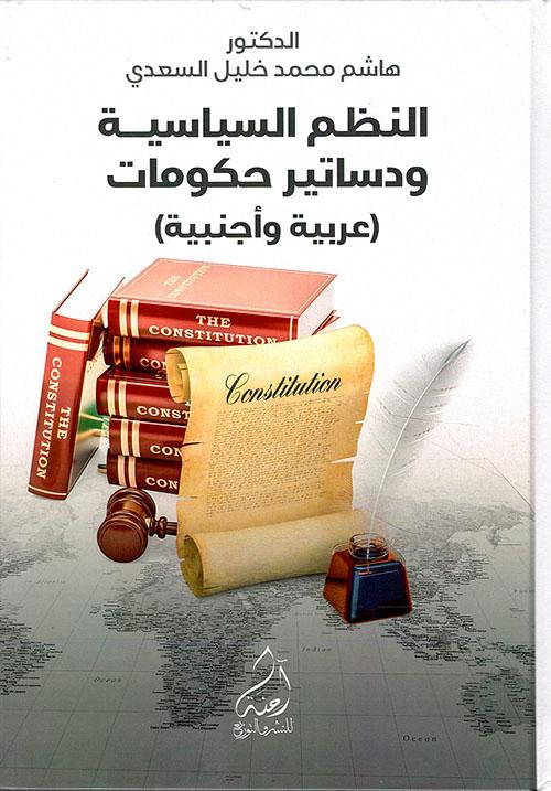 النظم السياسية ودساتير حكومات عربية وأجنبية
