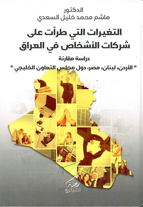 التغيرات التي طرأت على شركات الأشخاص في العراق