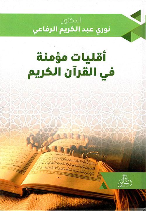 أقليات مؤمنة في القرآن الكريم : نوح عليه السلام - ذو القرنين - طالوت وجالوت - أصحاب الكهف