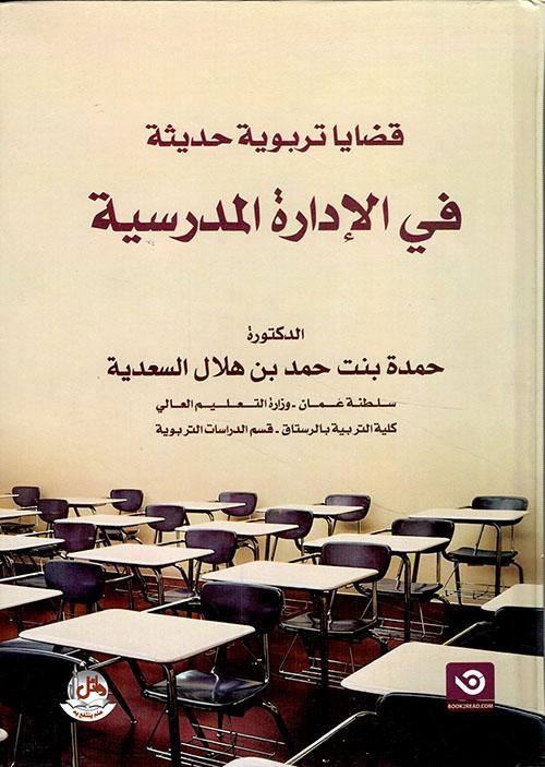قضايا تربوية حديثة في الإدارة المدرسية