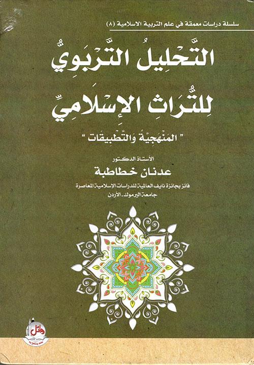 التحليل التربوي للتراث الإسلامي - المنهجية والتطبيقات