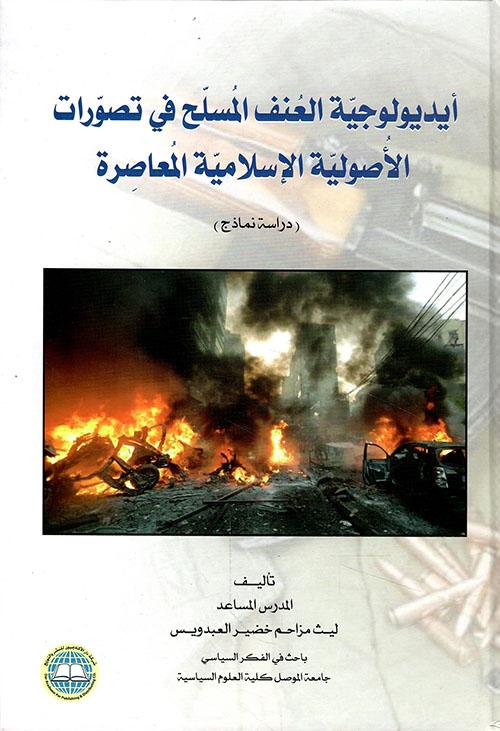 أيديولوجية العنف المسلح في تصورات الأصولية الإسلامية المعاصرة - دراسة نماذج