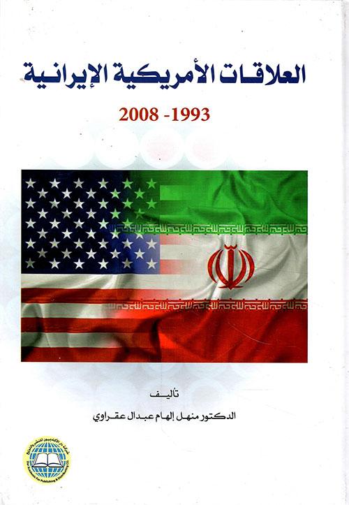 العلاقات الأمريكية الإيرانية 1993-2008