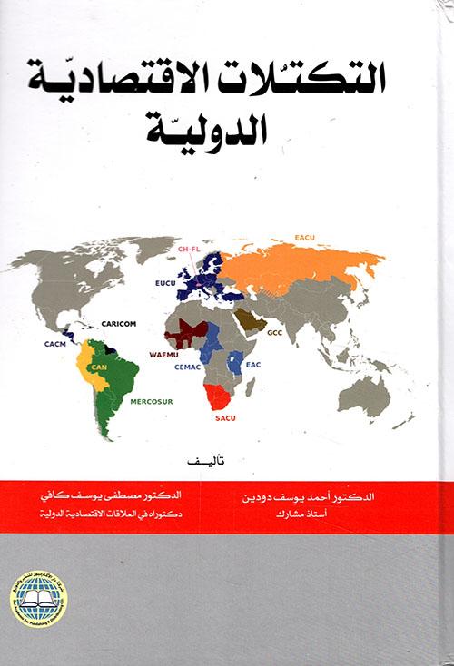 التكتلات الإقتصادية الدولية