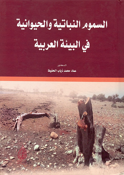 السموم النباتية والحيوانية في البيئة العربية