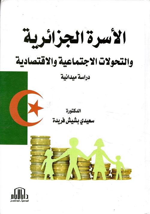الأسرة الجزائرية والتحولات الاجتماعية والاقتصادية - دراسة ميدانية