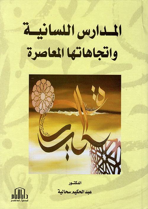 المدارس اللسانية واتجاهاتها المعاصرة