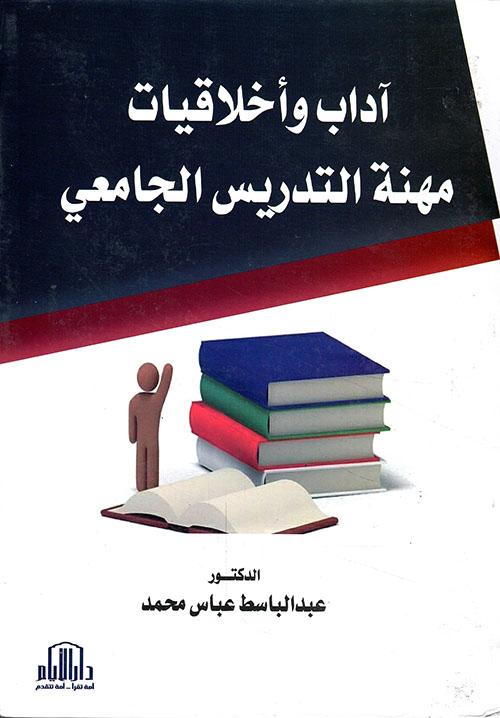 آداب وأخلاقيات مهنة التدريس الجامعي