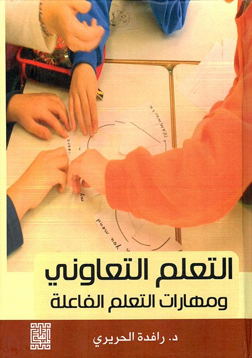 التعلم التعاوني ومهارات التعلم الفاعلة