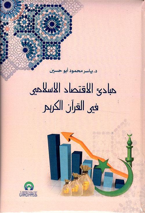 مبادئ الإقتصاد الإسلامي في القرآن الكريم