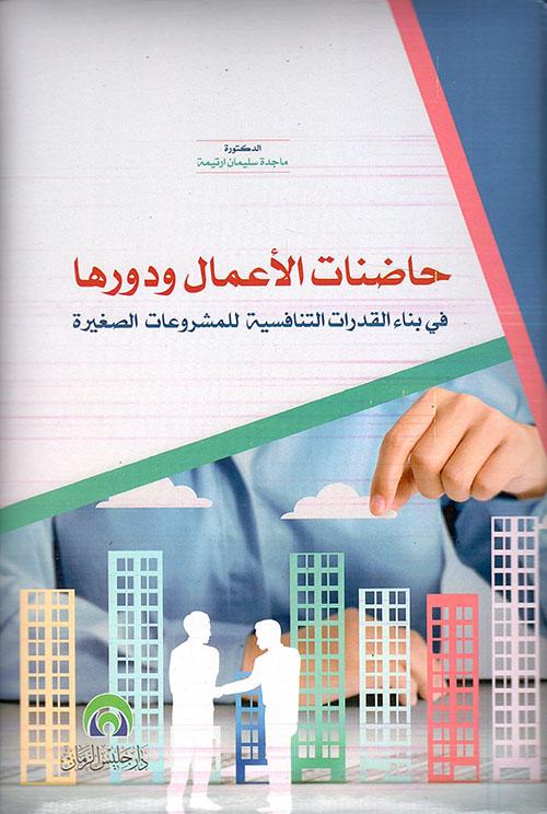 حاضنات الأعمال ودورها في بناء القدرات التنافسية  للمشروعات  الصغيرة