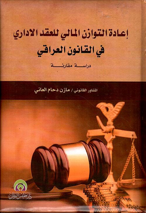 إعادة التوازن المالي للعقد الإداري في القانون العراقي