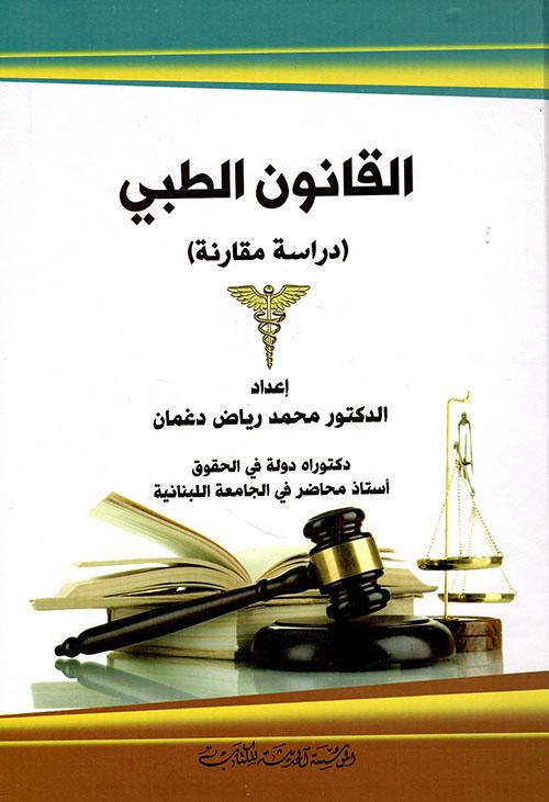 القانون الطبي