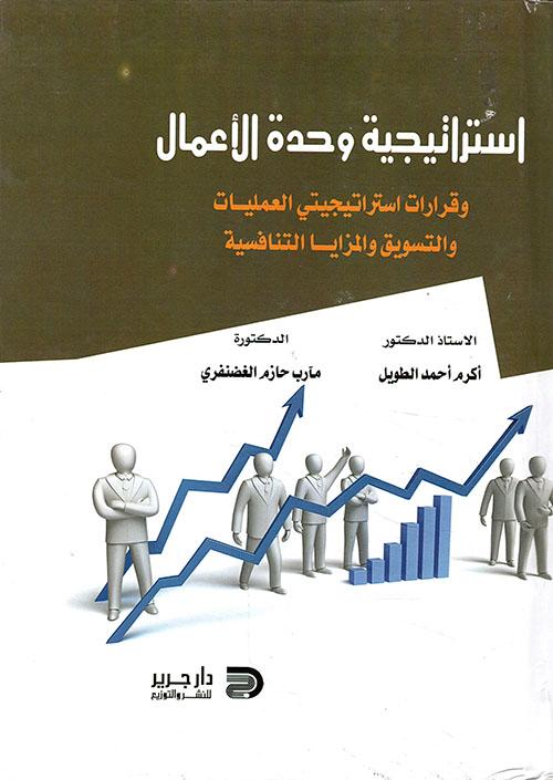 استراتيجية وحدة الأعمال قرارات استراتيجية العمليات التسويق والمزايا التنافسية