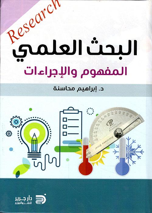 البحث العلمي المفهوم والإجراءات