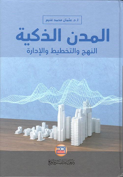 المدن الذكية النهج والتخطيط والإدارة