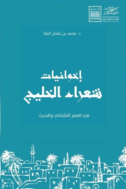 إخوانيات شعراء الخليج في العصر العثماني والحديث