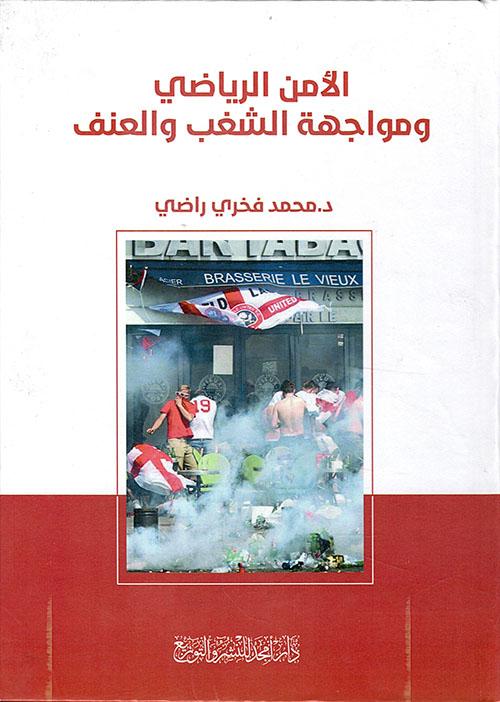 الأمن الرياضي ومواجهة الشغب والعنف