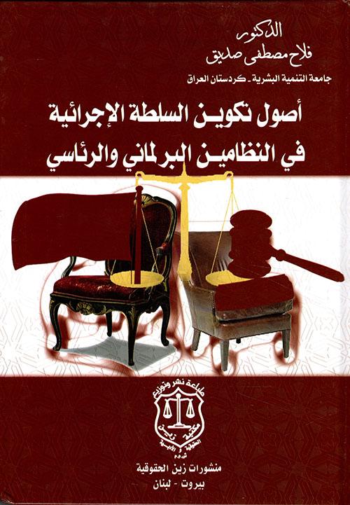 أصول تكوين السلطة الإجرائية في النظاميـن البرلماني والرئاسي