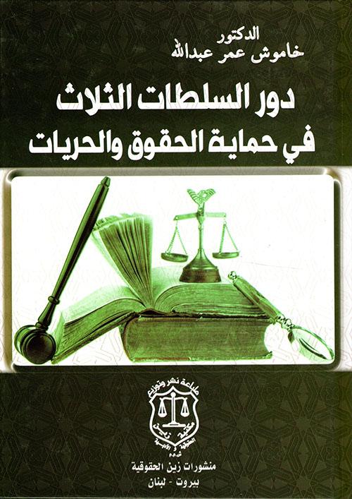 دور السلطات الثلاث في حماية الحقوق والحريات