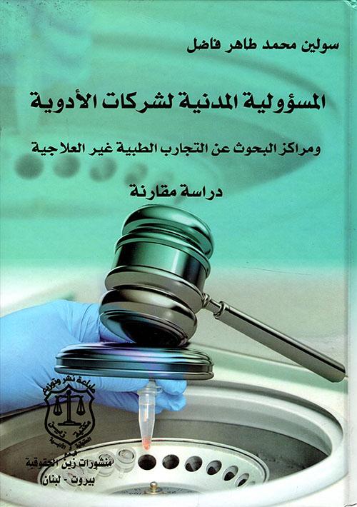 المسؤولية المدنية لشركات الأدوية
