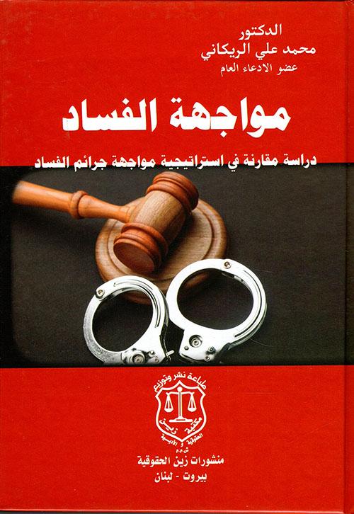مواجهة الفساد دراسة مقارنة في استراتيجية مواجهة جرائم الفساد
